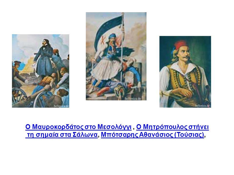Ο Μαυροκορδάτος στο ΜεσολόγγιΟ Μαυροκορδάτος στο Μεσολόγγι, Ο Μητρόπουλος στήνειΟ Μητρόπουλος στήνει τη σημαία στα Σάλωνα τη σημαία στα Σάλωνα, Μπότσα