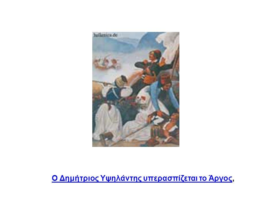 Ο Δημήτριος Υψηλάντης υπερασπίζεται το ΆργοςΟ Δημήτριος Υψηλάντης υπερασπίζεται το Άργος,