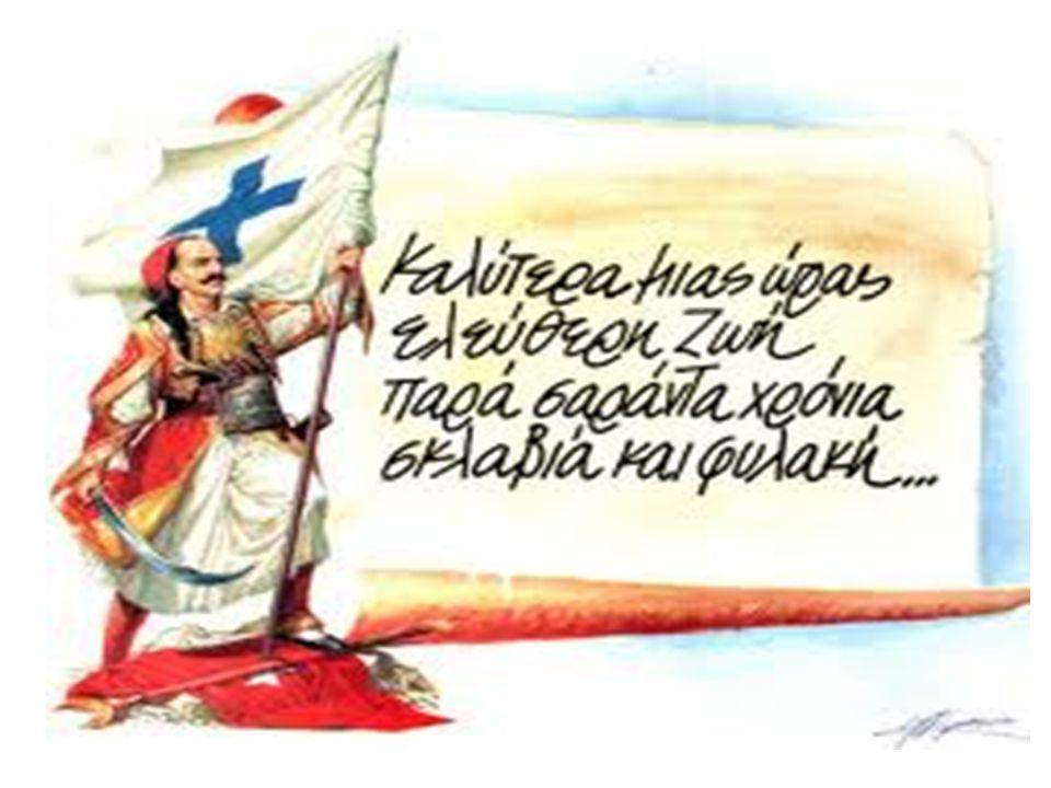 ΝΙΚΗΤΑΡΑΣ Ο Νικηταράς (Νικήτας Σταματελόπουλος) είναι μια εξέχουσα και ηρωϊκή φυσιωγνομία του επαναστατικού αγώνα του 21.