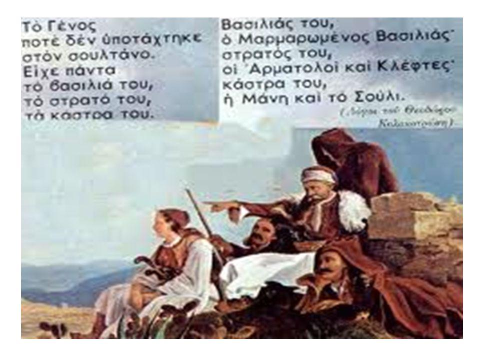 ΧΑΤΖΗΜΙΧΑΛΗΣ ΝΤΑΛΙΑΝΗΣ Ο Μιχάλης Νταλιάνης γεννήθηκε στο Δελβινάκι της Ηπείρου στα 1775.
