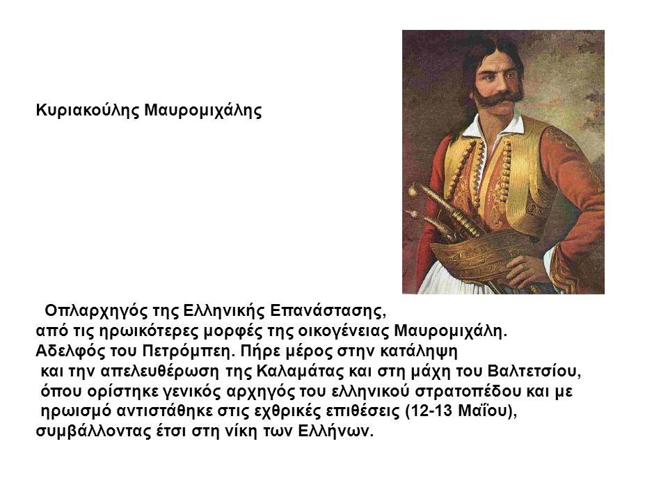 Κυριακούλης Μαυρομιχάλης Οπλαρχηγός της Ελληνικής Επανάστασης, από τις ηρωικότερες μορφές της οικογένειας Μαυρομιχάλη.