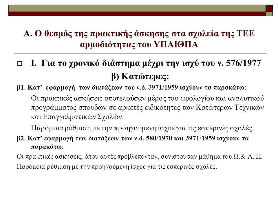 ΣΥΜΠΕΡΑΣΜΑΤΑ  Ο ΟΑΕΔ είναι ο μοναδικός δημόσιος φορέας στην Ελλάδα που εφαρμόζει το σύστημα της μαθητείας, σύμφωνα με το οποίο συνδυάζεται η επαγγελματική εκπαίδευση των μαθητών με την πρακτική άσκηση σε επιχειρήσεις.