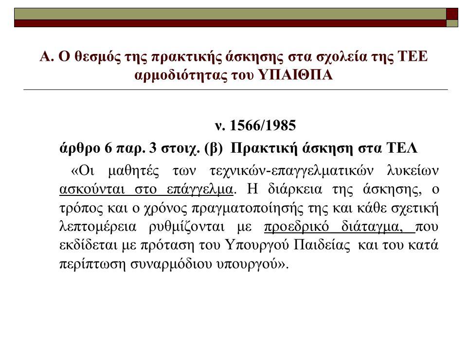 ν. 1566/1985 άρθρο 6 παρ. 3 στοιχ. (β) Πρακτική άσκηση στα ΤΕΛ «Οι μαθητές των τεχνικών-επαγγελματικών λυκείων ασκούνται στο επάγγελμα. Η διάρκεια της