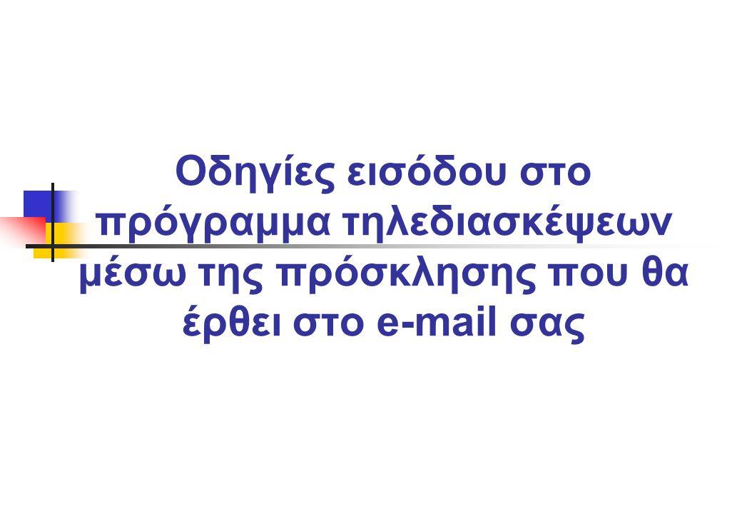 Οδηγίες εισόδου στο πρόγραμμα τηλεδιασκέψεων μέσω της πρόσκλησης που θα έρθει στο e-mail σας
