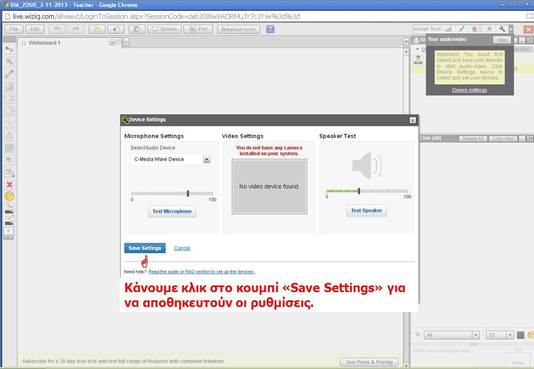  Κάνουμε κλικ στο κουμπί «Save Settings» για να αποθηκευτούν οι ρυθμίσεις.