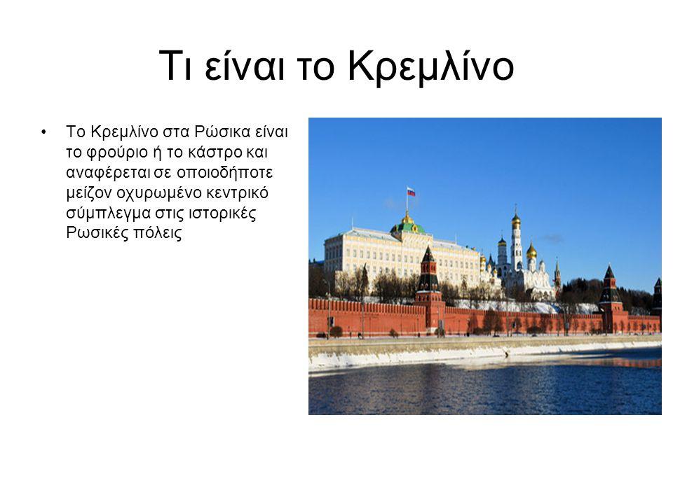 Τι είναι το Κρεμλίνο •Το Κρεμλίνο στα Ρώσικα είναι το φρούριο ή το κάστρο και αναφέρεται σε οποιοδήποτε μείζον οχυρωμένο κεντρικό σύμπλεγμα στις ιστορ
