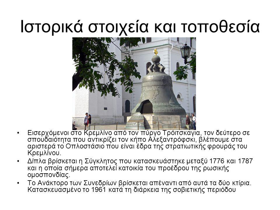 Ιστορικά στοιχεία και τοποθεσία •Εισερχόμενοι στο Κρεμλίνο από τον πύργο Τρόιτσκαγια, τον δεύτερο σε σπουδαιότητα που αντικρίζει τον κήπο Αλεξαντρόφσκ