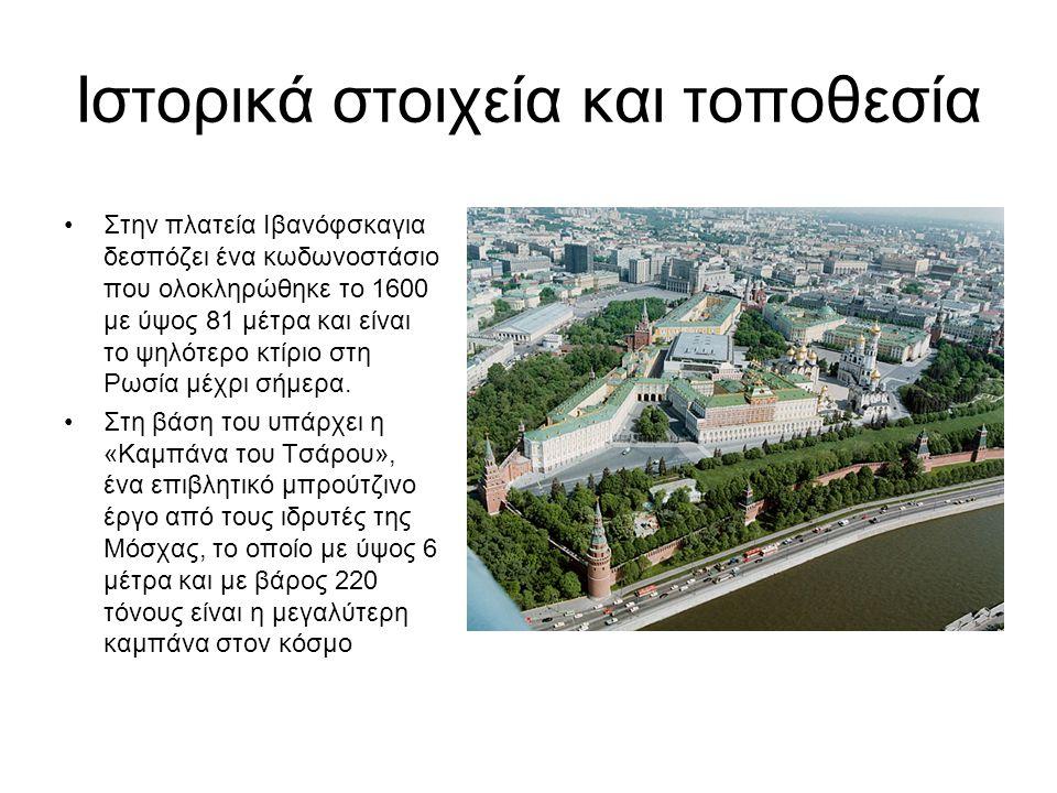 Ιστορικά στοιχεία και τοποθεσία •Στην πλατεία Ιβανόφσκαγια δεσπόζει ένα κωδωνοστάσιο που ολοκληρώθηκε το 1600 με ύψος 81 μέτρα και είναι το ψηλότερο κ
