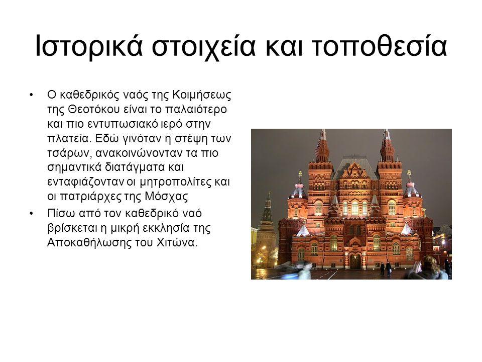 Ιστορικά στοιχεία και τοποθεσία •Ο καθεδρικός ναός της Κοιμήσεως της Θεοτόκου είναι το παλαιότερο και πιο εντυπωσιακό ιερό στην πλατεία. Εδώ γινόταν η