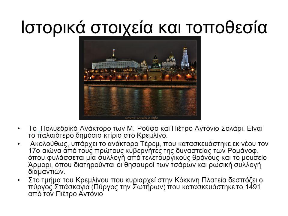 Ιστορικά στοιχεία και τοποθεσία •Το Πολυεδρικό Ανάκτορο των Μ. Ρούφο και Πιέτρο Αντόνιο Σολάρι. Είναι το παλαιότερο δημόσιο κτίριο στο Κρεμλίνο. • Ακο