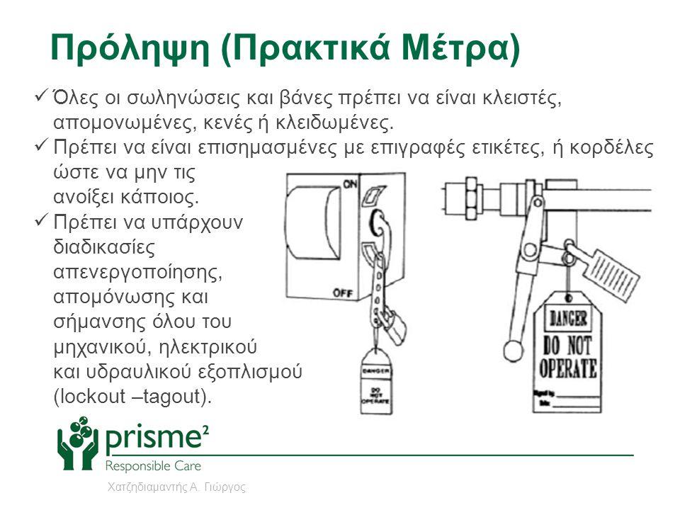 Πρόληψη (Πρακτικά Μέτρα)  Όλες οι σωληνώσεις και βάνες πρέπει να είναι κλειστές, απομονωμένες, κενές ή κλειδωμένες.  Πρέπει να είναι επισημασμένες μ