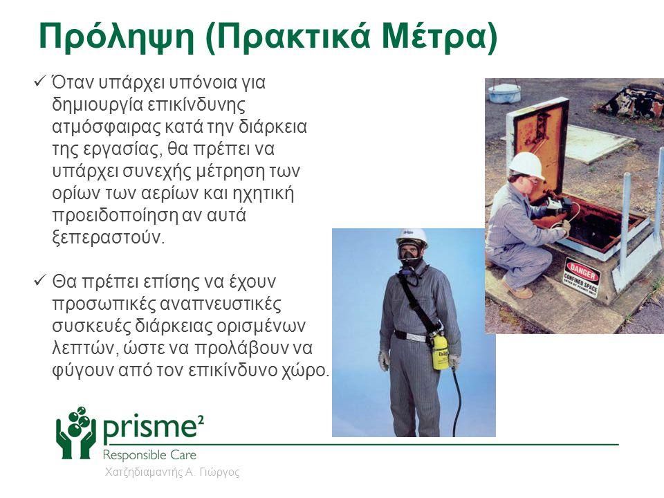 Πρόληψη (Πρακτικά Μέτρα)  Όταν υπάρχει υπόνοια για δημιουργία επικίνδυνης ατμόσφαιρας κατά την διάρκεια της εργασίας, θα πρέπει να υπάρχει συνεχής μέ