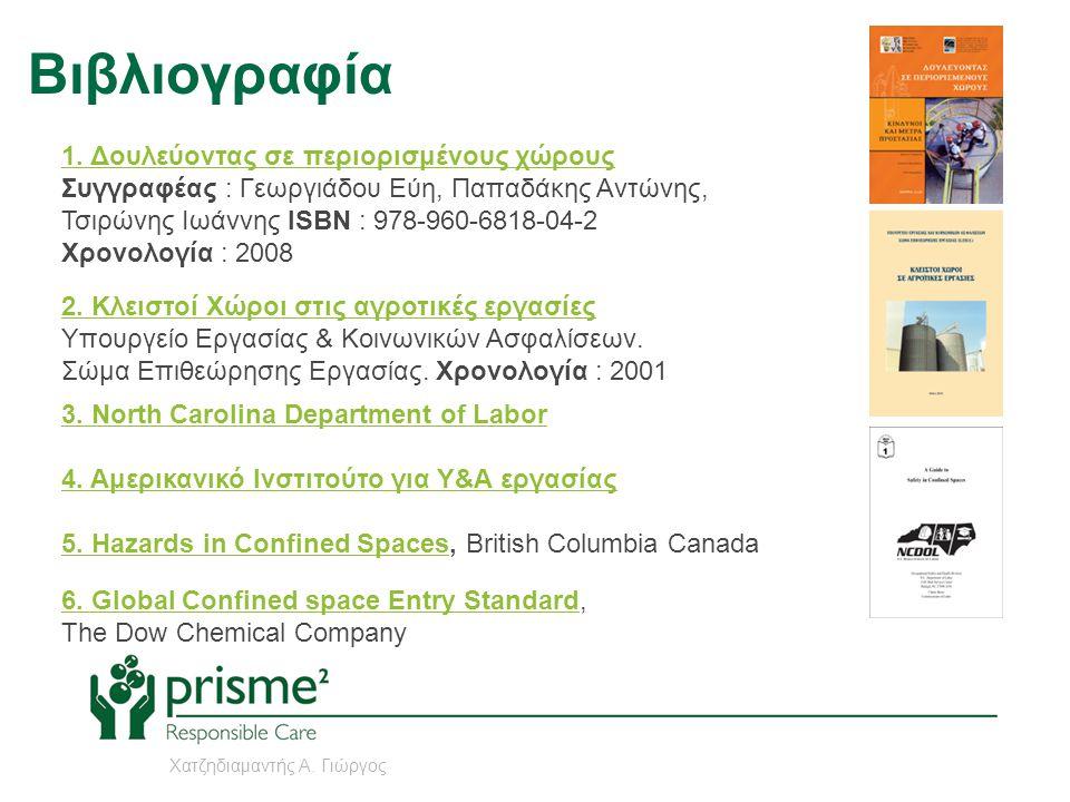 Βιβλιογραφία 1. Δουλεύοντας σε περιορισμένους χώρους Συγγραφέας : Γεωργιάδου Εύη, Παπαδάκης Αντώνης, Τσιρώνης Ιωάννης ISBN : 978-960-6818-04-2 Χρονολο