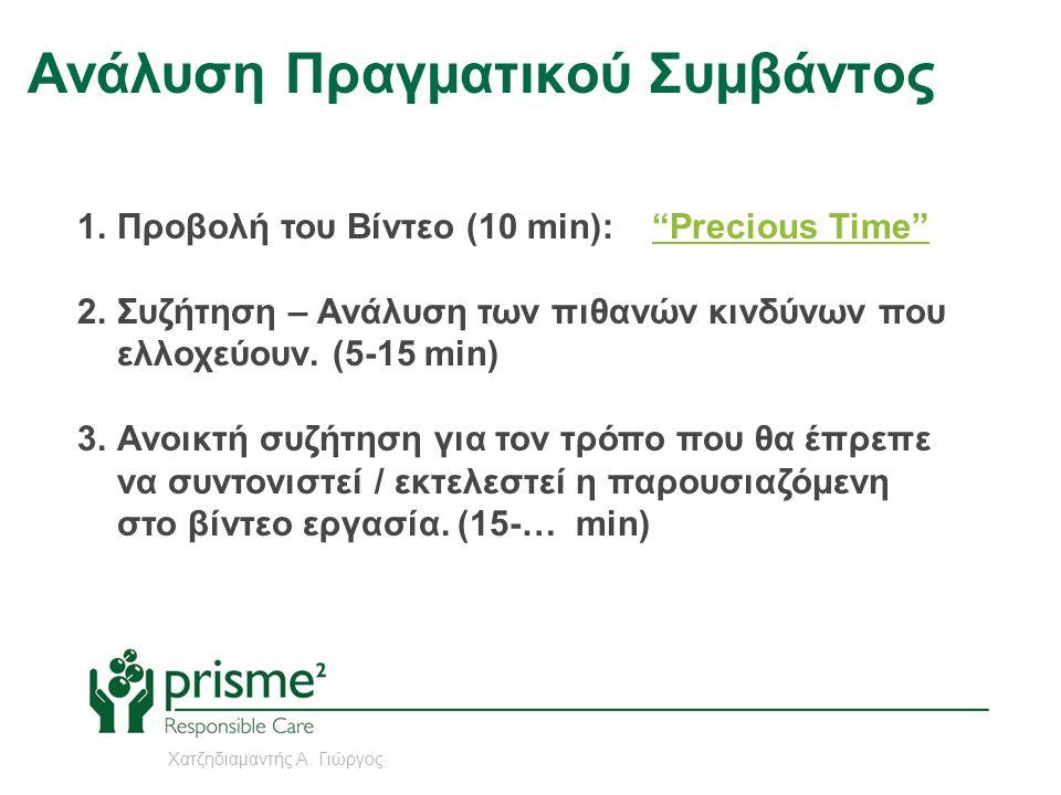 """Ανάλυση Πραγματικού Συμβάντος 1.Προβολή του Βίντεο (10 min): """"Precious Time""""""""Precious Time"""" 2.Συζήτηση – Ανάλυση των πιθανών κινδύνων που ελλοχεύουν."""
