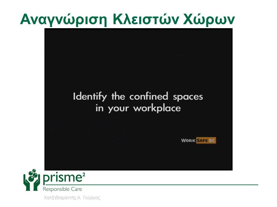 Πρόληψη (Οργανωτικά Μέτρα) Άδεια Εισόδου σε Κλειστό Χώρο 8.Τα ονόματα των εργαζομένων που θα δουλέψουν στο χώρο 9.Τα ονόματα των εργοδηγών και των επιβλεπόντων την εργασία.