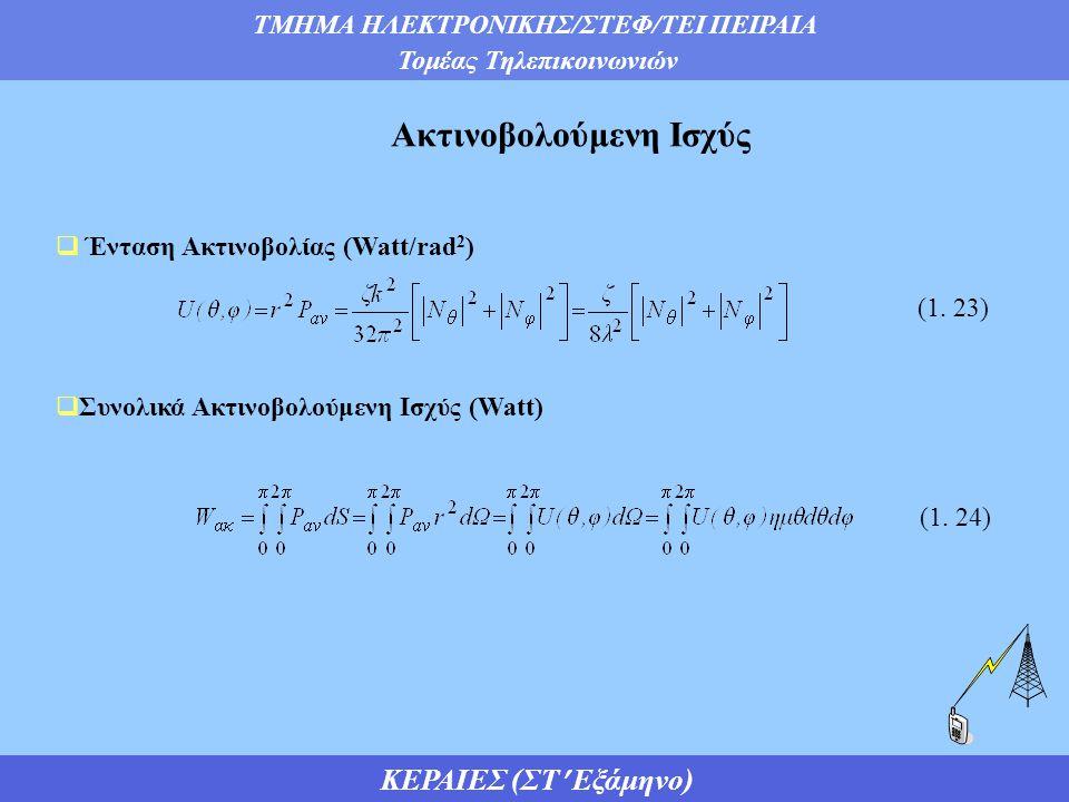ΤΜΗΜΑ ΗΛΕΚΤΡΟΝΙΚΗΣ/ΣΤΕΦ/ΤΕΙ ΠΕΙΡΑΙΑ Τομέας Τηλεπικοινωνιών ΚΕΡΑΙΕΣ (ΣΤ Εξάμηνο) Ακτινοβολούμενη Ισχύς  Ένταση Ακτινοβολίας (Watt/rad 2 )  Συνολικά Ακτινοβολούμενη Ισχύς (Watt) (1.