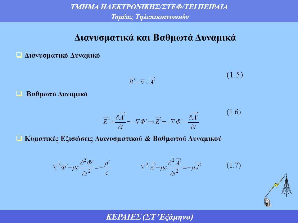 ΤΜΗΜΑ ΗΛΕΚΤΡΟΝΙΚΗΣ/ΣΤΕΦ/ΤΕΙ ΠΕΙΡΑΙΑ Τομέας Τηλεπικοινωνιών ΚΕΡΑΙΕΣ (ΣΤ Εξάμηνο)  Διανυσματικό Δυναμικό (1.5)  Βαθμωτό Δυναμικό (1.6)  Κυματικές Εξισώσεις Διανυσματικού & Βαθμωτού Δυναμικού (1.7) Διανυσματικά και Βαθμωτά Δυναμικά