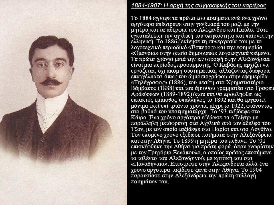 Το 1884 έγραψε τα πρώτα του ποιήματα ενώ ένα χρόνο αργότερα επέστρεψε στην γενέτειρά του μαζί με την μητέρα και τα αδέρφια του Αλέξανδρο και Παύλο.