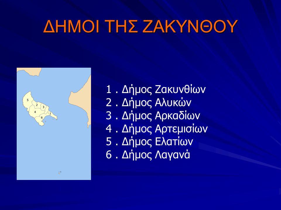 Η ΙΣΤΟΡΙΑ ΤΗΣ ΖΑΚΥΝΘΟΥ Η ιστορία του νησιού είναι όμοια με των άλλων νησιών του Ιονίου έχει τις ρίζες της στην αρχαιότητα.