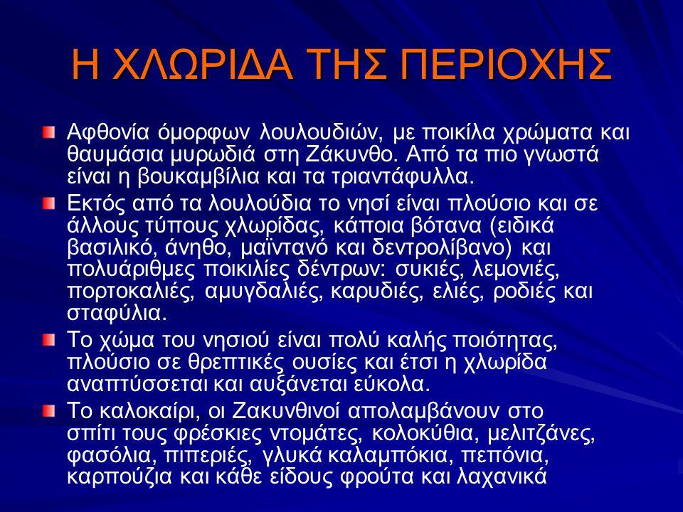 ΠΗΓΕΣ http://el.wikipedia.org/wiki/%CE%9D%CE%B1%CF%85%CE%AC%CE%B3%CE%B9 %CE%BF_(%CE%96%CE%AC%CE%BA%CF%85%CE%BD%CE%B8%CE%BF%C F%82) http://el.wikipedia.org/wiki/%CE%91%CF%81%CF%87%CE%B5%CE%AF%CE%BF: GreeceZakinthos.png http://www.enae.gr/nomarxies.asp?nomarxia=24 http://www.zakynthos.net.gr/Greek/map_el.html http://www.greek-tourism.gr/zakynthos/history.htm http://www.kpezakyn.gr/zakynthos.php http://www.askos.gr/gr/zakynthos.askos.stone.park.php http://www.e-zakynthos.com/ecology/gr_zante.zakynthos.fauna.php http://www.ilianet.gr/index.php?news&nid=3175 http://www.greek-tourism.gr/zakynthos/careta-careta.htm http://www.google.gr/search?q=%CF%86%CF%8E%CE%BA%CE%B9%CE%B5%CF %82+%CE%BC%CE%BF%CE%BD%CE%B1%CF%87%CE%BF%CF%85%CF%82+ %CE%BC%CE%BF%CE%BD%CE%B1%CF%87%CE%BF%CF%85%CF%82&hl=el &sa=X&prmd=ivns&tbm=isch&tbo=u&source=univ&ei=24DbTaPjGMKO8gPG2rTmDw &ved=0CEwQsAQ&biw=1276&bih=802 http://xenodoxia.blogspot.com/2010/05/blog-post_30.html http://www.travelstyle.gr/portal/gr/galleries.php?action=view&id=907