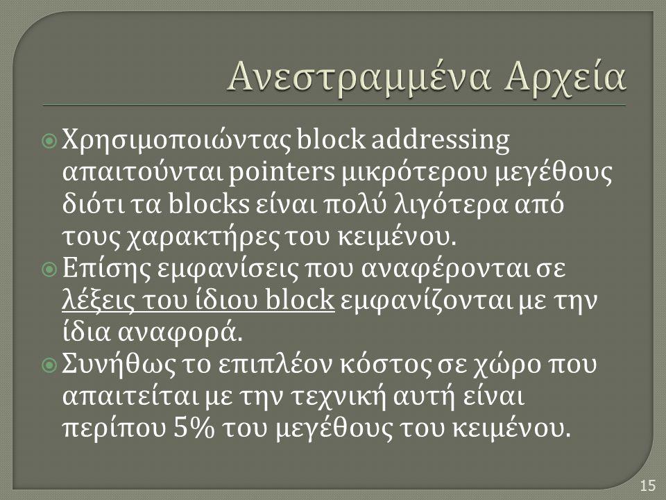  Χρησιμοποιώντας block addressing απαιτούνται pointers μικρότερου μεγέθους διότι τα blocks είναι πολύ λιγότερα από τους χαρακτήρες του κειμένου.  Επ