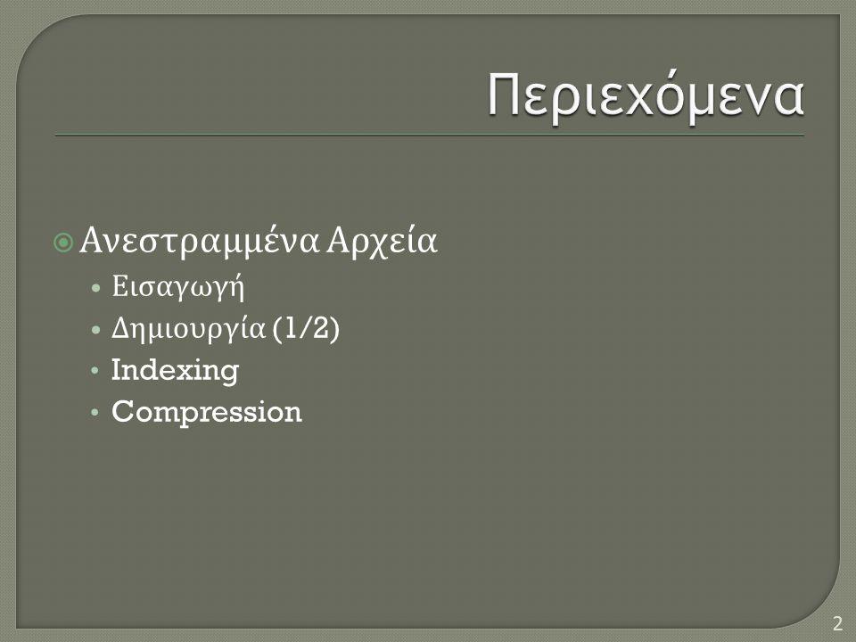  Ανεστραμμένα Αρχεία • Εισαγωγή • Δημιουργία (1/2) • Indexing • Compression 2
