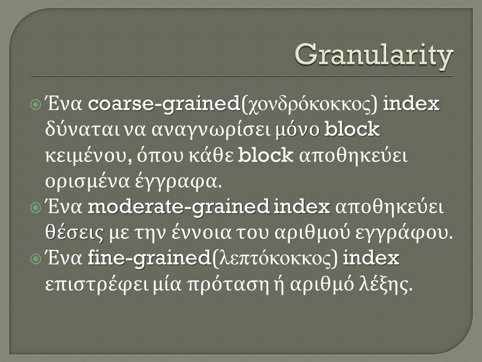 coarse-grainedindex μόνο block  Ένα coarse-grained( χονδρόκοκκος ) index δύναται να αναγνωρίσει μόνο block κειμένου, όπου κάθε block αποθηκεύει ορισμ