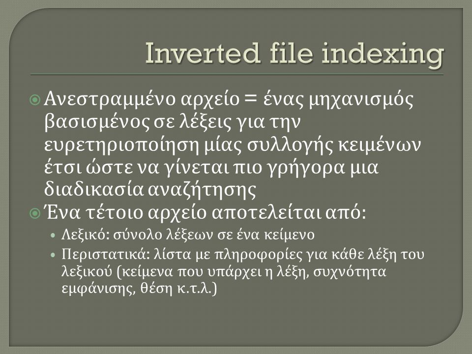  Ανεστραμμένο αρχείο = ένας μηχανισμός βασισμένος σε λέξεις για την ευρετηριοποίηση μίας συλλογής κειμένων έτσι ώστε να γίνεται πιο γρήγορα μια διαδι