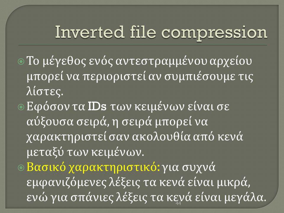  Το μέγεθος ενός αντεστραμμένου αρχείου μπορεί να περιοριστεί αν συμπιέσουμε τις λίστες.  Εφόσον τα IDs των κειμένων είναι σε αύξουσα σειρά, η σειρά