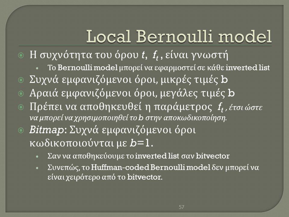  Η συχνότητα του όρου t, f t, είναι γνωστή • Το Bernoulli model μπορεί να εφαρμοστεί σε κάθε inverted list  Συχνά εμφανιζόμενοι όροι, μικρές τιμές b