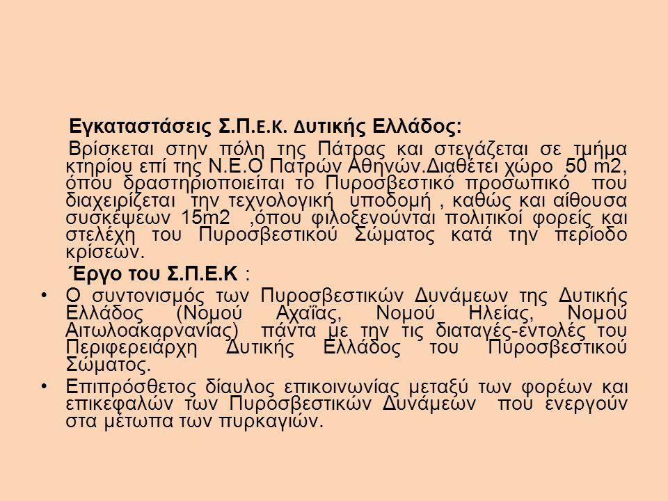 Εγκαταστάσεις Σ.Π.Ε.Κ. Δ υτικής Ελλάδος: Βρίσκεται στην πόλη της Πάτρας και στεγάζεται σε τμήμα κτηρίου επί της Ν.Ε.Ο Πατρών Αθηνών.Διαθέτει χώρο 50 m