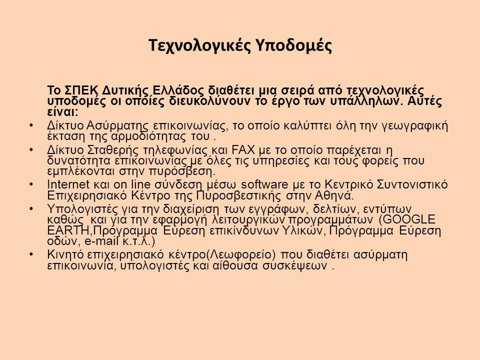 Τεχνολογικές Υποδομές Το ΣΠΕΚ Δυτικής Ελλάδος διαθέτει μια σειρά από τεχνολογικές υποδομές οι οποίες διευκολύνουν το έργο των υπάλληλων. Αυτές είναι: