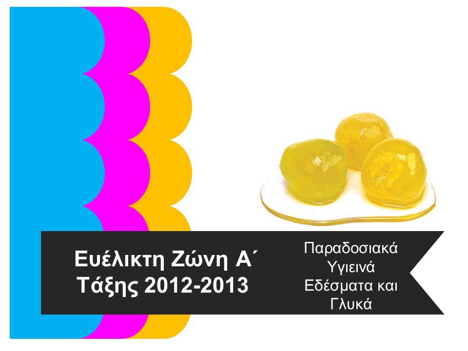 Ευέλικτη Ζώνη Α΄ Τάξης 2012-2013 Παραδοσιακά Υγιεινά Εδέσματα και Γλυκά
