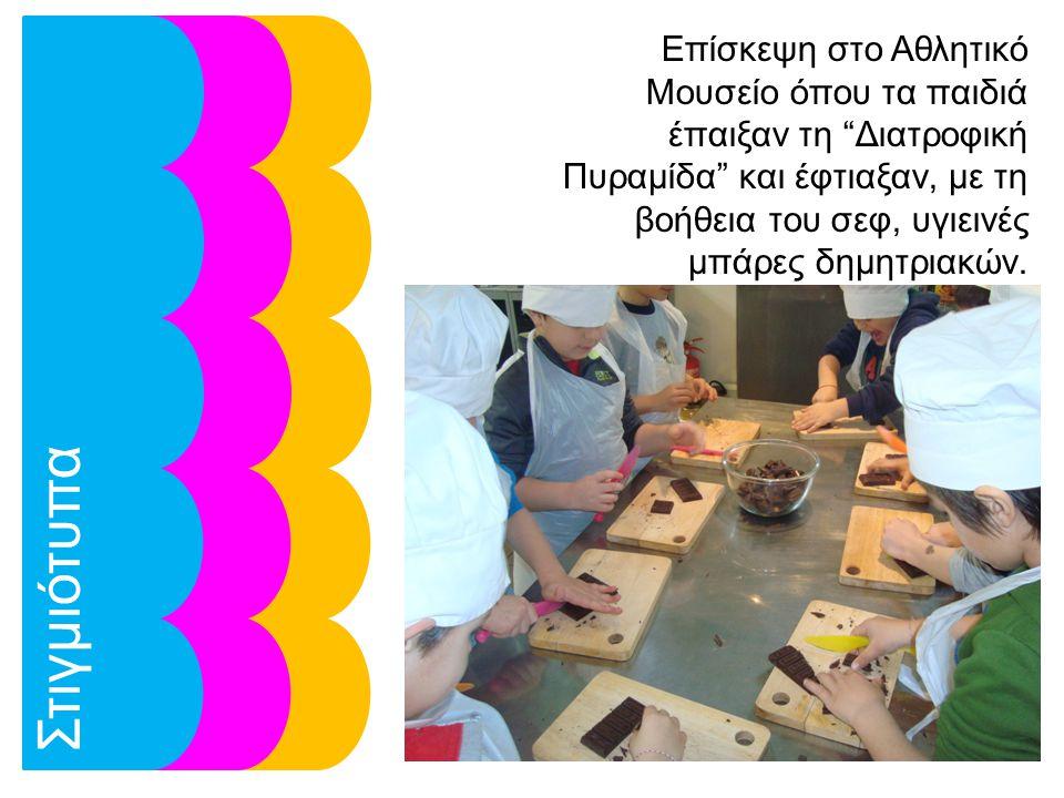 Επίσκεψη στο Αθλητικό Μουσείο όπου τα παιδιά έπαιξαν τη Διατροφική Πυραμίδα και έφτιαξαν, με τη βοήθεια του σεφ, υγιεινές μπάρες δημητριακών.