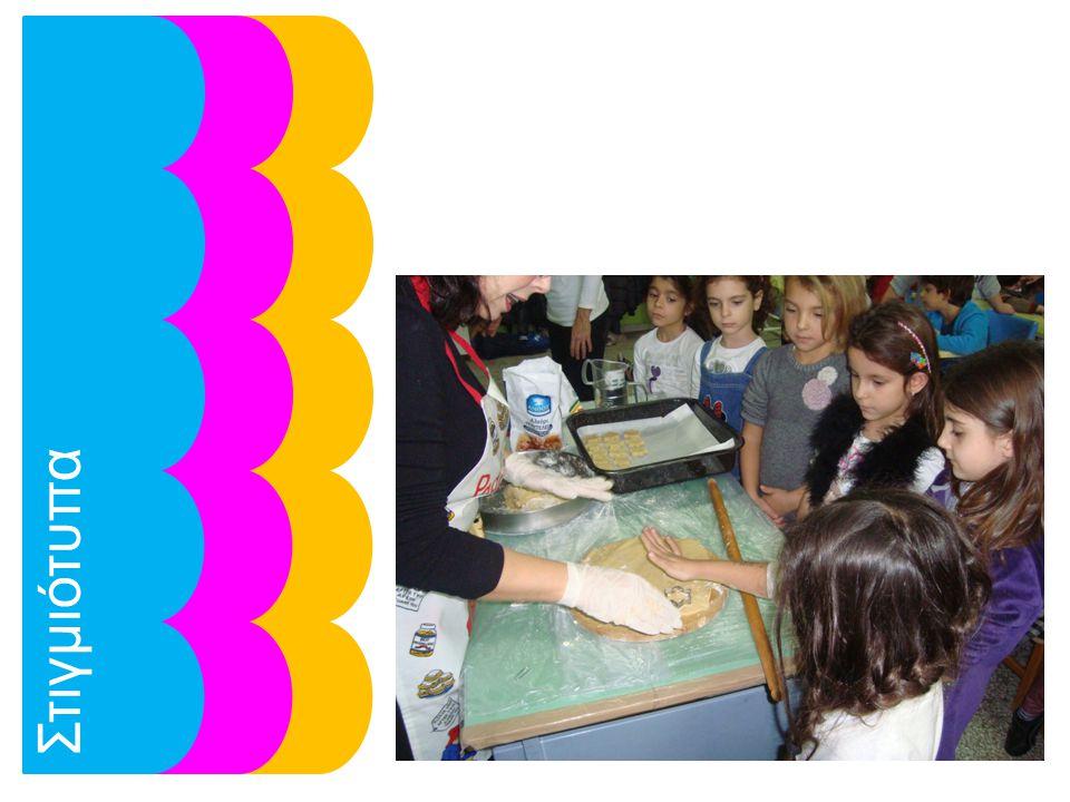 Επίσκεψη στον Αγροτικό Συνεταιρισμό Γυναικών Αγίου Αντωνίου όπου τα παιδιά παρακολούθησαν τη διαδικασία παρασκευής γλυκού του κουταλιού από κυδώνια.