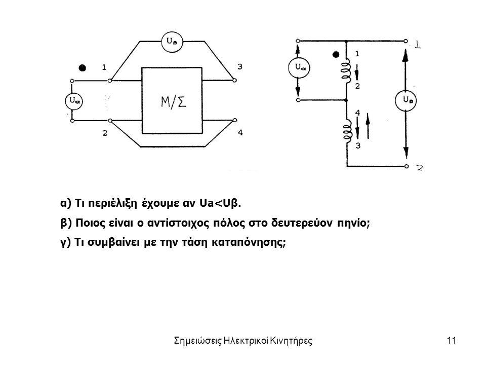 Σημειώσεις Ηλεκτρικοί Κινητήρες11 α) Τι περιέλιξη έχουμε αν Ua<Uβ.