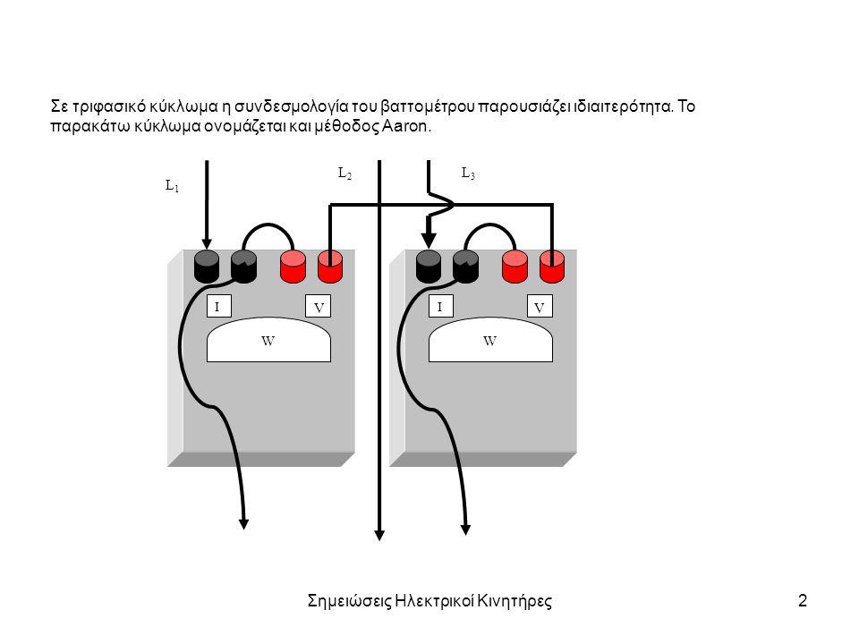 Σημειώσεις Ηλεκτρικοί Κινητήρες2 Σε τριφασικό κύκλωμα η συνδεσμολογία του βαττομέτρου παρουσιάζει ιδιαιτερότητα.