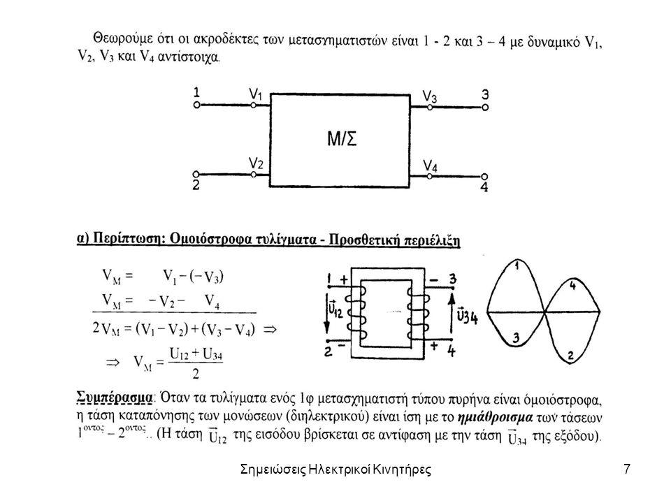 Σημειώσεις Ηλεκτρικοί Κινητήρες7