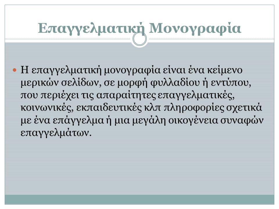 Επαγγελματική Μονογραφία  Η επαγγελματική μονογραφία είναι ένα κείμενο μερικών σελίδων, σε μορφή φυλλαδίου ή εντύπου, που περιέχει τις απαραίτητες επ