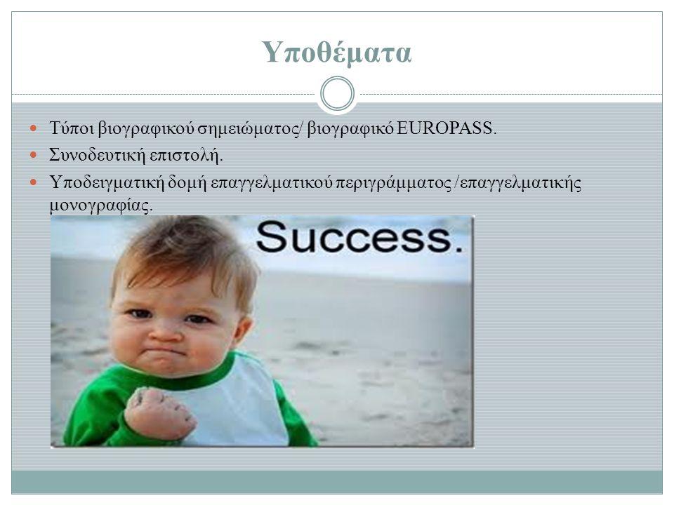 Υποθέματα  Τύποι βιογραφικού σημειώματος/ βιογραφικό EUROPASS.  Συνοδευτική επιστολή.  Υποδειγματική δομή επαγγελματικού περιγράμματος /επαγγελματι