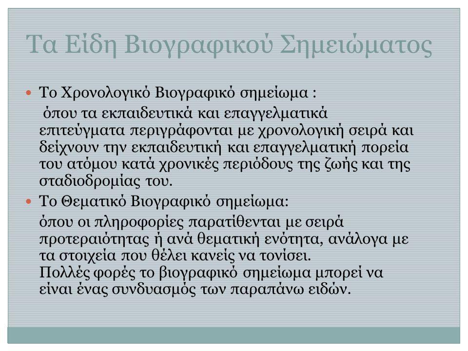 Η Μορφή του Βιογραφικού Σημειώματος  Βιογραφικό Σημείωμα είναι ένα έγγραφο που καθρεφτίζει τον/την υποψήφιο/α και εκφράζει την αισθητική του/της.