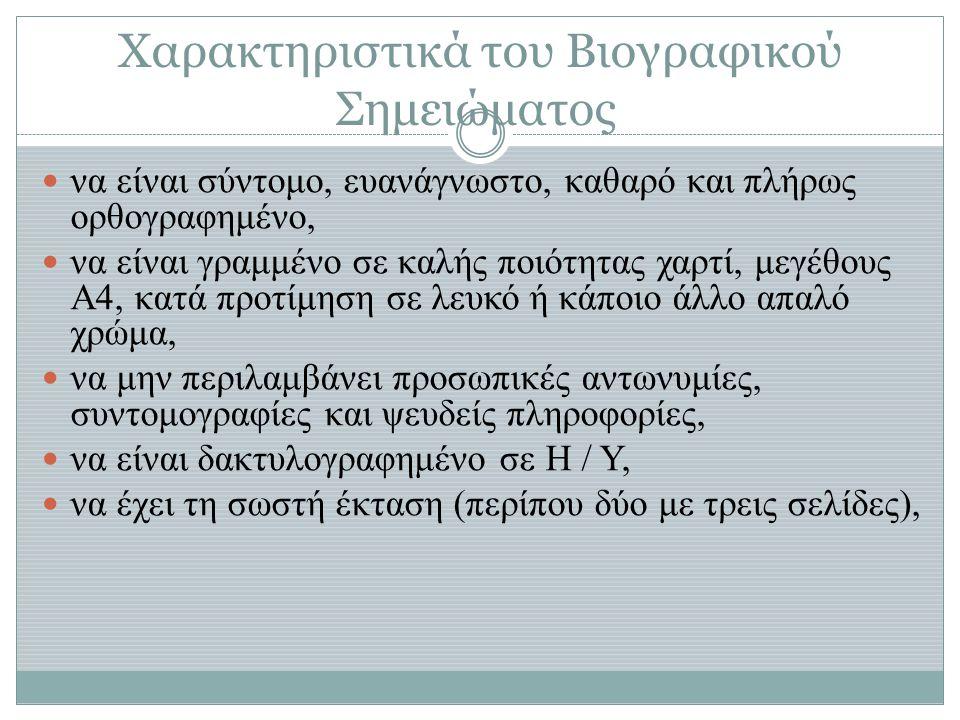 Η Δομή της Συνοδευτικής Επιστολής Η δομή του συνοδευτικού γράμματος αποτελείται από: 1.