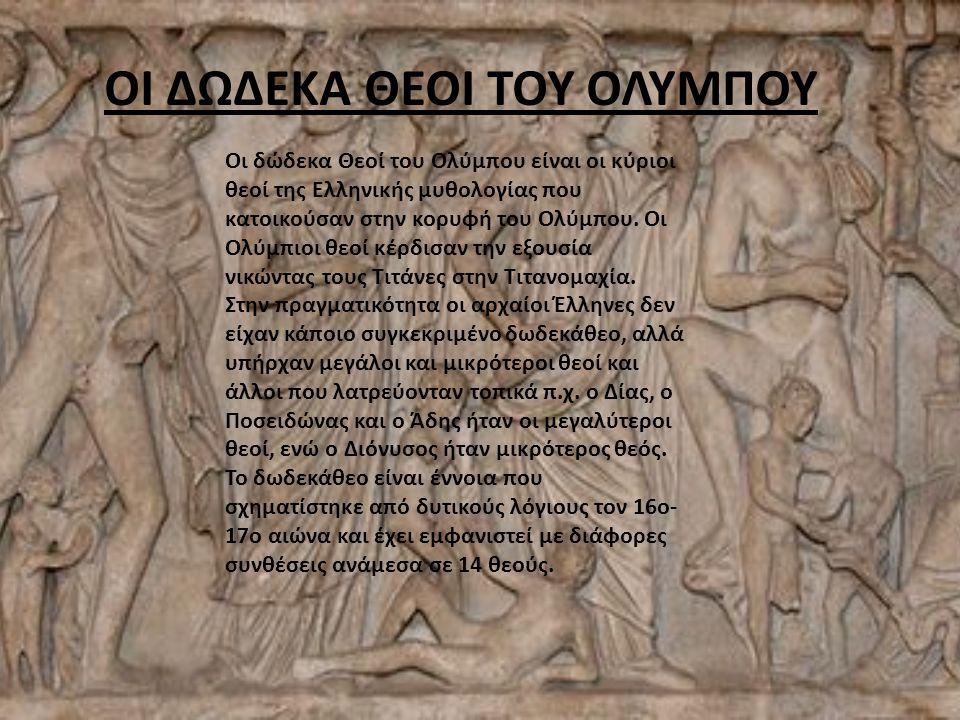 ΟΙ ΔΩΔΕΚΑ ΘΕΟΙ ΤΟΥ ΟΛΥΜΠΟΥ Οι δώδεκα Θεοί του Ολύμπου είναι οι κύριοι θεοί της Ελληνικής μυθολογίας που κατοικούσαν στην κορυφή του Ολύμπου. Οι Ολύμπι