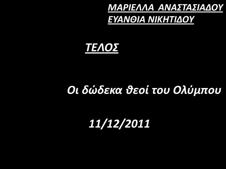 ΤΕΛΟΣ Οι δώδεκα θεοί του Ολύμπου 11/12/2011 ΜΑΡΙΕΛΛΑ ΑΝΑΣΤΑΣΙΑΔΟΥ ΕΥΑΝΘΙΑ ΝΙΚΗΤΙΔΟΥ