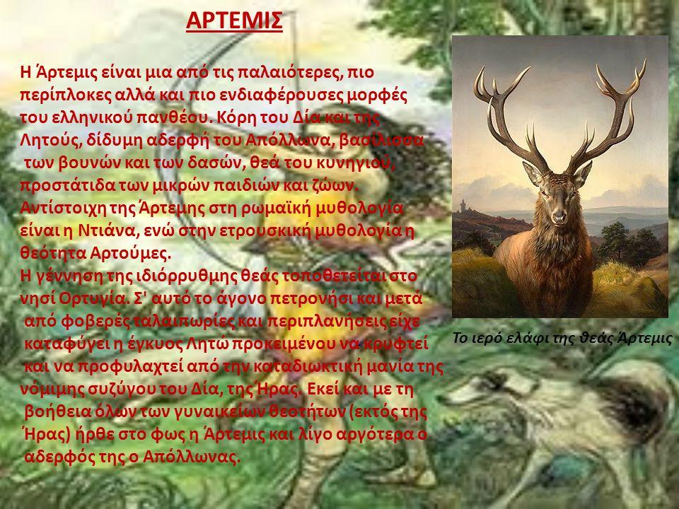 ΑΡΤΕΜΙΣ H Άρτεμις είναι μια από τις παλαιότερες, πιο περίπλοκες αλλά και πιο ενδιαφέρουσες μορφές του ελληνικού πανθέου. Κόρη του Δία και της Λητούς,