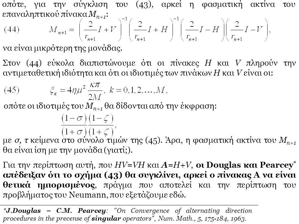 οπότε, για την σύγκλιση του (43), αρκεί η φασματική ακτίνα του επαναληπτικού πίνακα M n+1 : να είναι μικρότερη της μονάδας. Στον (44) εύκολα διαπιστών