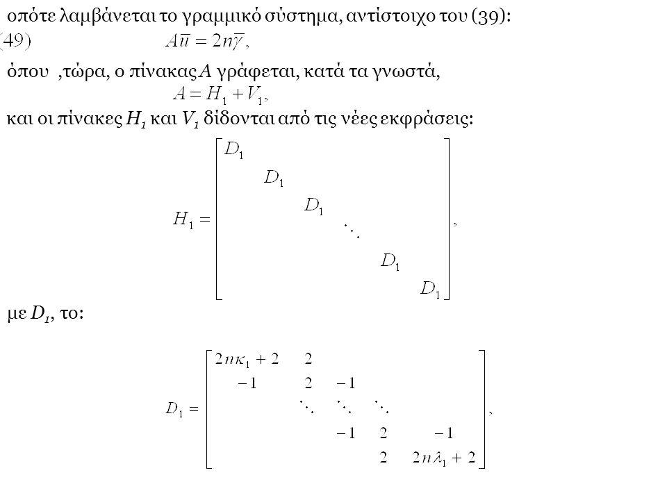 οπότε λαμβάνεται το γραμμικό σύστημα, αντίστοιχο του (39): όπου,τώρα, ο πίνακας A γράφεται, κατά τα γνωστά, και οι πίνακες H 1 και V 1 δίδονται από τι
