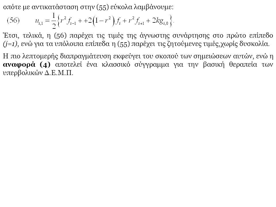 οπότε με αντικατάσταση στην (55) εύκολα λαμβάνουμε: Έτσι, τελικά, η (56) παρέχει τις τιμές της άγνωστης συνάρτησης στο πρώτο επίπεδο (j=1), ενώ για τα