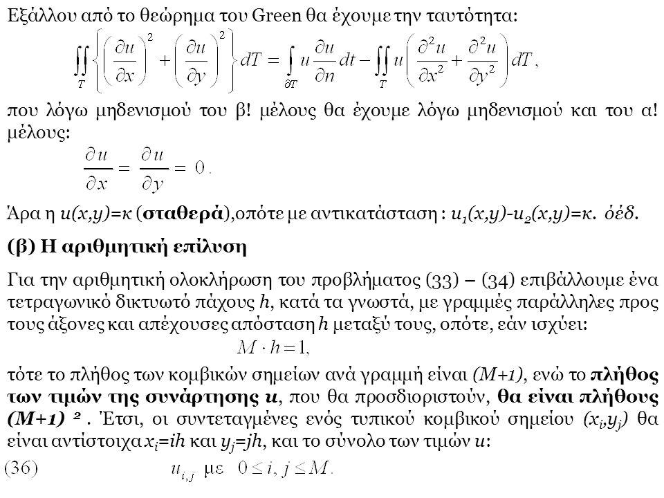 Εξάλλου από το θεώρημα του Green θα έχουμε την ταυτότητα: που λόγω μηδενισμού του β! μέλους θα έχουμε λόγω μηδενισμού και του α! μέλους: Άρα η u(x,y)=