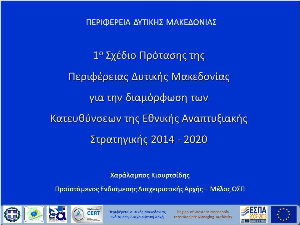 Περιφέρεια Δυτικής Μακεδονίας Ενδιάμεση Διαχειριστική Αρχή Region of Western Macedonia Intermediate Managing Authority ΠΕΡΙΦΕΡΕΙΑ ΔΥΤΙΚΗΣ ΜΑΚΕΔΟΝΙΑΣ 1